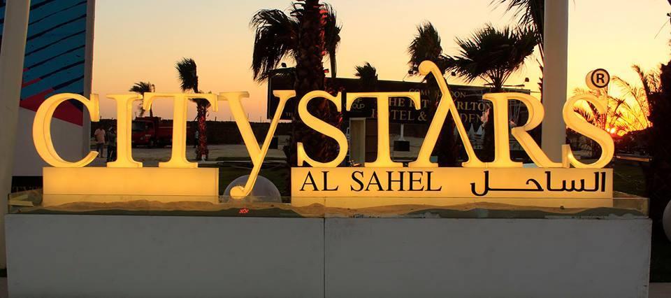 رقم قرية سيتى ستارز 01201945630