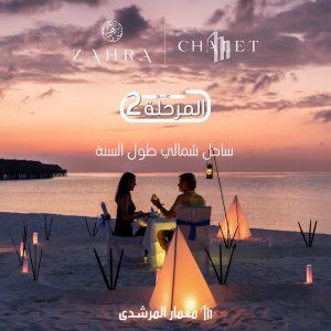 مشروع زهرة سيدي عبد الرحمن
